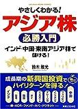 やさしくわかる!アジア株必勝入門  インド、中国、東南アジア株で儲ける! (JBシリーズ)