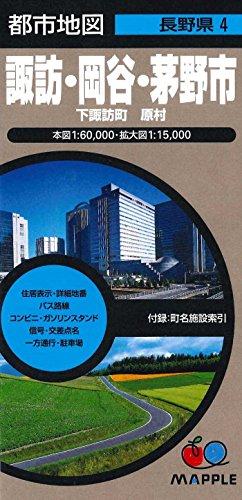 都市地図 長野県 諏訪・岡谷・茅野市 下諏訪町 原村 (地図 | マップル)