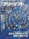 スゴイフリーソフト THE BEST 2012-2013 (100%ムックシリーズ)