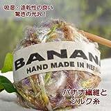 バナナ繊維シルクの手芸糸 【森の湧水】 50g バナナファイバー