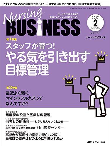 ナーシングビジネス 2017年2月号(第11巻2号)特集:スタッフが育つ!  やる気を引き出す目標管理