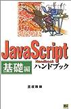 JavaScriptハンドブック 基礎編 (ハンドブックシリーズ)