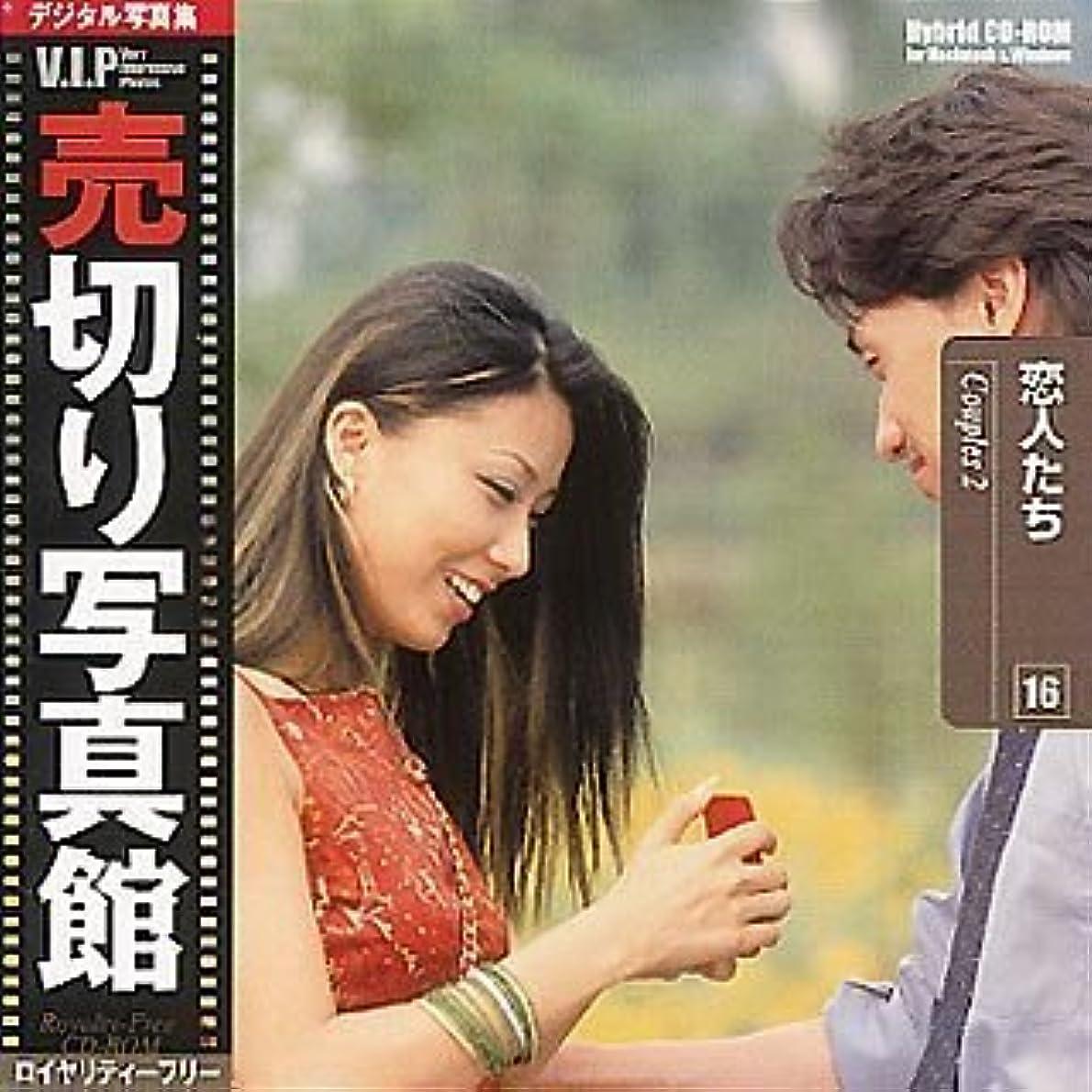 冗長幾何学上向き売切り写真館 VIPシリーズ Vol.16 恋人たち