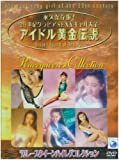アイドル黄金伝説 '92レースクイーンハイレグコレクション [DVD]