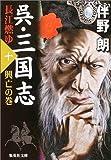 呉・三国志 長江燃ゆ〈10〉興亡の巻 (集英社文庫)