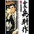 会長 島耕作(8) (モーニングコミックス)