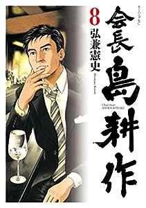 会長 島耕作 8巻 表紙画像