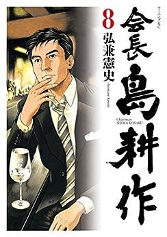 [弘兼憲史]の会長 島耕作(8) (モーニングコミックス)