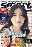 smart (スマート) 2010年 03月号 [雑誌]