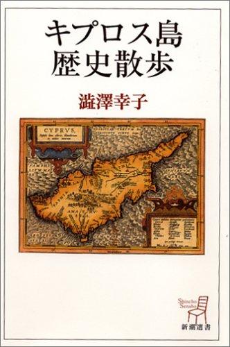 キプロス島歴史散歩 (新潮選書)の詳細を見る