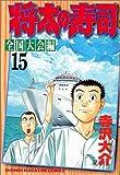 将太の寿司 (全国大会編15) (少年マガジンコミックス)