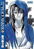 新撰組異聞PEACE MAKER (2) (BLADE COMICS―MAGGARDEN MASTERPIECE COLLECTION)