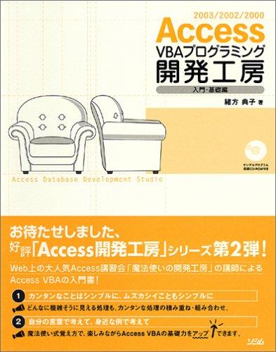 Access VBAプログラミング開発工房 入門・基礎編の詳細を見る