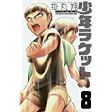 少年ラケット(8)(少年チャンピオン・コミックス)