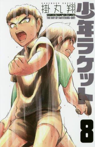 少年ラケット(8)(少年チャンピオン・コミックス)の詳細を見る