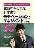 高校英語のアクティブ・ラーニング 生徒のやる気を引き出すモチベーション・マネジメント50