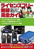 ライセンスフリー無線完全ガイド Vol.3 三才ムック
