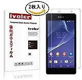 【2枚入り】Sony Xperia Z2 iVoler 前面強化ガラスフィルム ドコモ SO-03F iVoler 国産ガラス素材 0.3MM 2.5D ラウンドエッジ加工 9H 耐指紋 自動吸着 気泡ゼロ