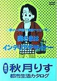 奥さまはインテリアデザイナー 1 (アクションコミックス)