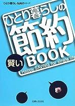 ひとり暮らしの賢い節約BOOK (ひとり暮らしNAVIシリーズ)