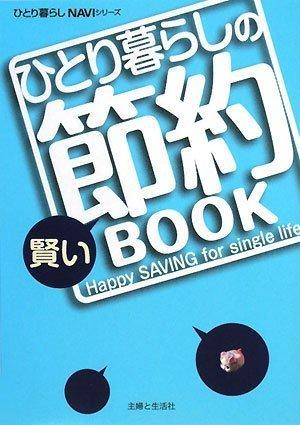 ひとり暮らしの賢い節約BOOK (ひとり暮らしNAVIシリーズ)の詳細を見る
