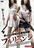 フルリベンジ [DVD]
