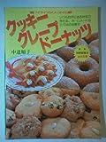 クッキー・クレープ・ドーナッツ (1985年) (マイライフシリーズ)