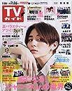 週刊TVガイド(関東版) 2019年 7/26 号