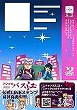 スナックバス江 5 (ヤングジャンプコミックス) 画像