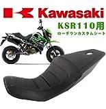 当日発送 KAWASAKI KSR110用 カスタム ローダウンシート (カーボン調 ブラック) KSR110 KSR110PRO カワサキ カスタムシート