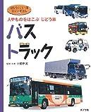 バス・トラック―人やものをはこぶじどう車 (はたらくじどう車スーパーずかん)
