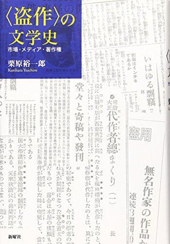 〈盗作〉の文学史 / 栗原 裕一郎