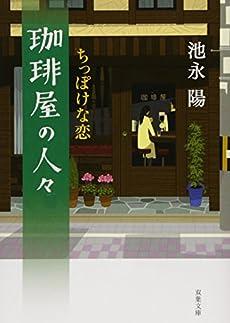 珈琲屋の人々 ちっぽけな恋 (双葉文庫)