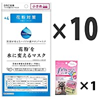 (10点セット)DRC医薬 花粉を水に変えるマスク 花粉対策用+4小さめ 3枚入+健栄製薬 手ピカジェル プチ 1個