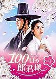 100日の郎君様 DVD-BOX 1[DVD]