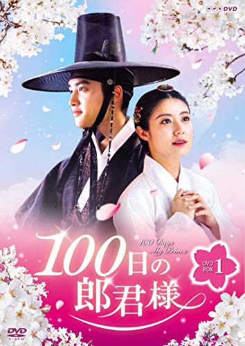 エイベックス・ピクチャーズ 100日の郎君様 DVD-BOX 1 B07VNQN5DG 1枚目