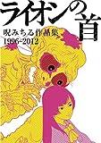 ライオンの首 呪みちる作品集1996-2012