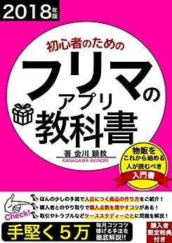 [金川顕教]の初心者のためのフリマアプリの教科書: 物販をこれから始める人が読むべき入門書