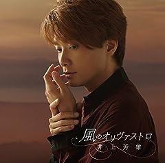 井上芳雄「風のオリヴァストロ」のジャケット画像