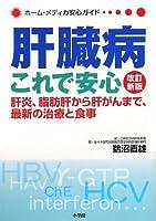 肝臓病 これで安心 改訂新版~肝炎、脂肪肝から肝がんまで、最新の治療と食事 (ホーム・メディカ安心ガイド)