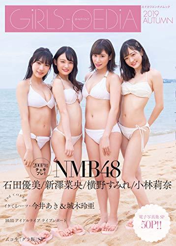 GIRLS-PEDIA2019 AUTUMN (カドカワエンタメムック)