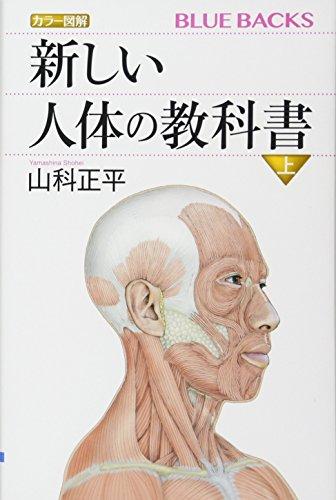 カラー図解 新しい人体の教科書 上 (ブルーバックス)