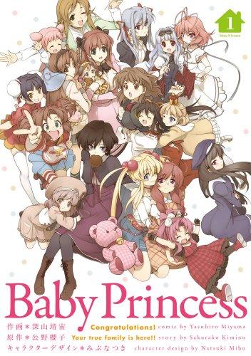 Baby Princess 1 (電撃コミックス)の詳細を見る