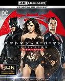 バットマン vs スーパーマン ジャスティスの誕生 アルテ...[Ultra HD Blu-ray]