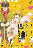 金田一くんはギャルが嫌い。 3 (プリンセス・コミックス)