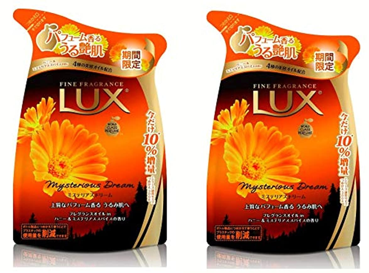 絶対の節約する肌ラックスボディウオッシュミステリアスドリーム詰替え増量品2個セット