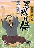 居残り侍―朝露の楽太郎 (徳間文庫) 画像