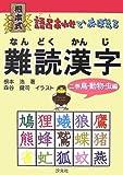 根本式 語呂あわせでおぼえる難読漢字〈2巻〉鳥・動物・虫編