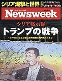 Newsweek (ニューズウィーク日本版) 2017年 4/18 号 [シリア黙示録 トランプの戦争]