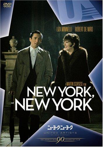 ニューヨーク・ニューヨーク [DVD]の詳細を見る